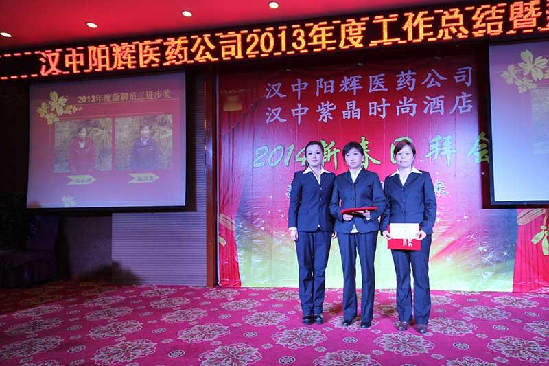 新聘员工进步奖:张汉英、马小燕